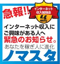 iBSA塾ノマディ